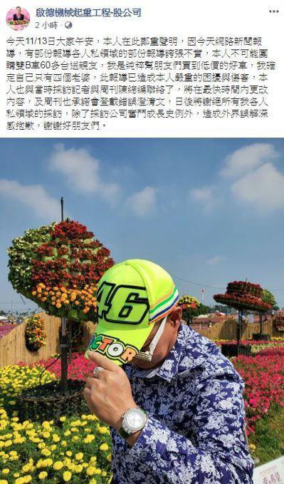 竹北吊車大王發臉書,指周刊部分報導不實,坦承有4個妻子,沒有團購雙B車60多台送...