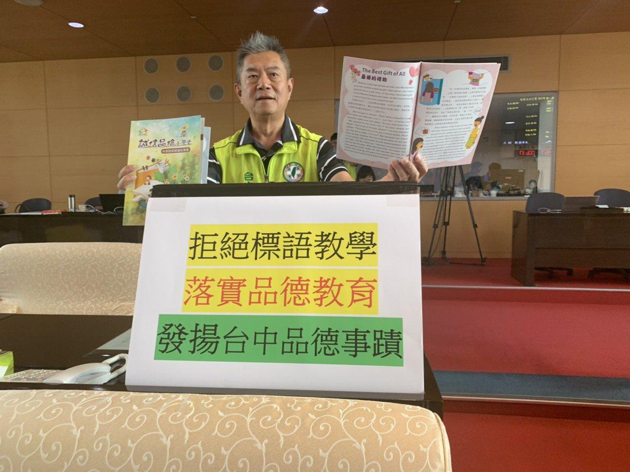 議員鄭功進表示,學校應拒絕標語教學。圖/鄭功進提供