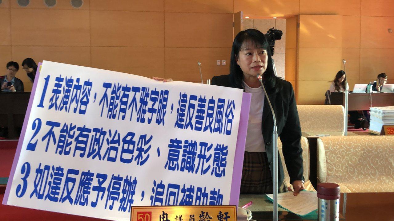 議員冉齡軒要求學校重視品格教育。記者陳秋雲/攝影