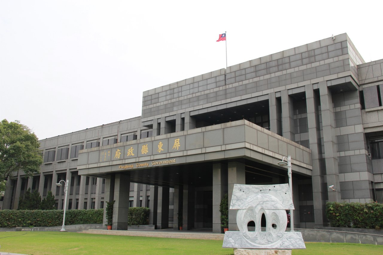 圖為屏東縣政府。圖/本報資料照