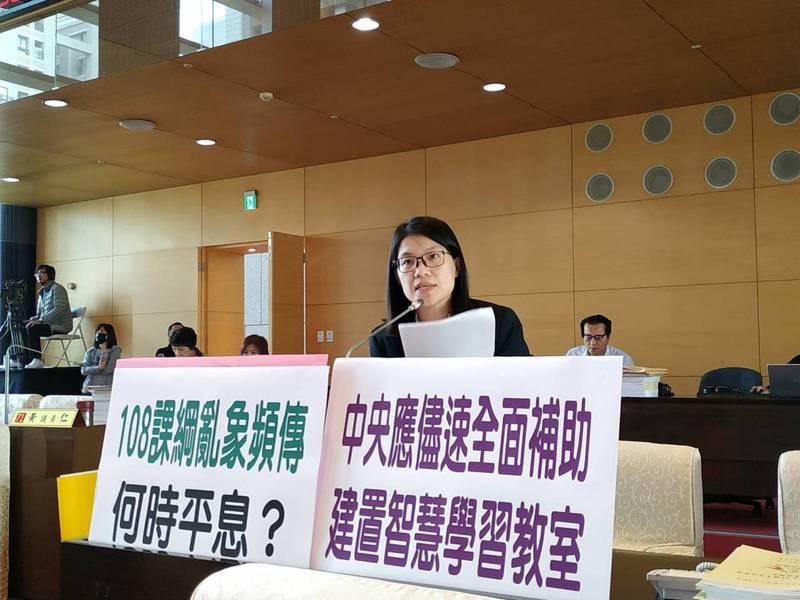 市議員張廖乃綸指出108課綱亂象頻傳。圖/張廖乃綸提供