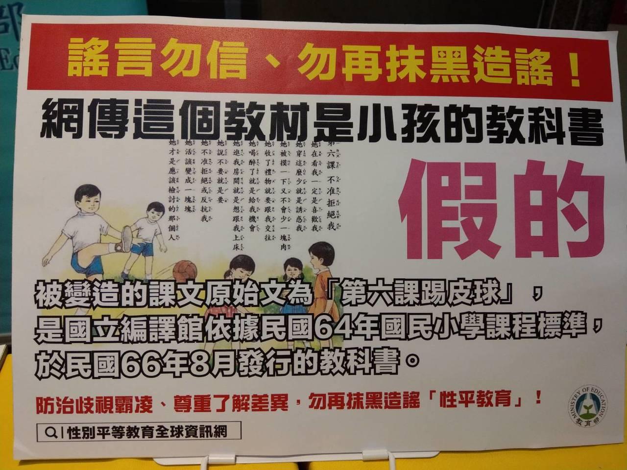 教育部澄清,有人變造「踢皮球」的課文,「嫁禍」教科書。記者張錦弘/攝影