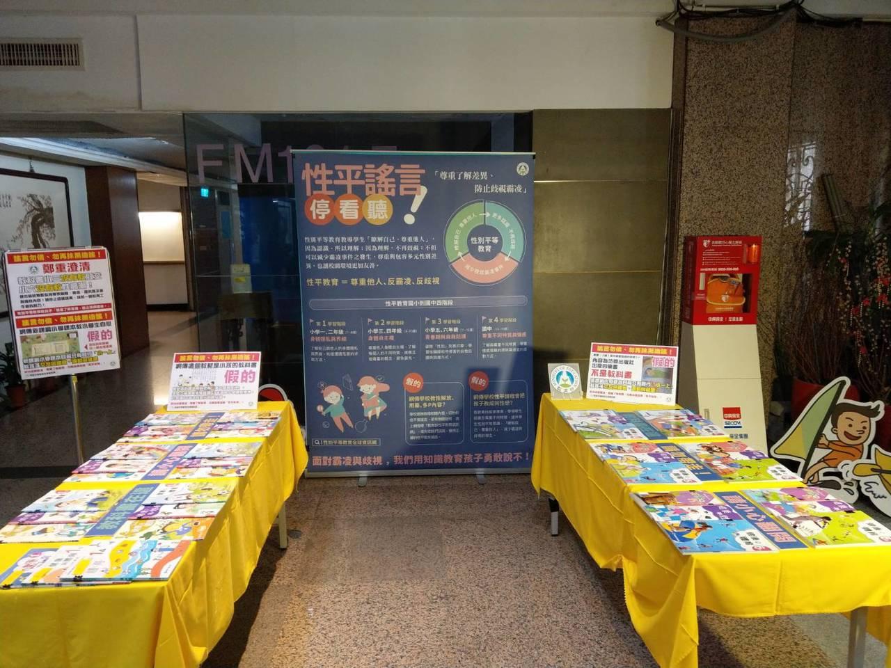 教育部下午在一樓大廳辦起了常設「書展」,將小一到小六各版本「健康與體育」教科書一...