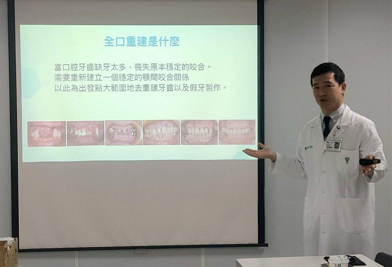 佳里奇美醫院牙科主治醫師林靖傑花兩年時間為一名60歲女性進行牙齒全口重建,提醒牙...