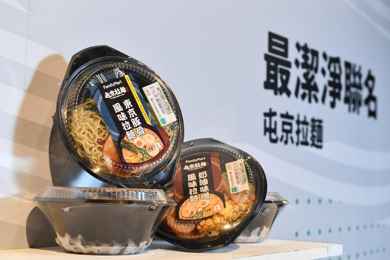 全家便利商店11月20日推出的「東京豚骨風味拉麵」、「奶油味噌風味拉麵」是零售通...