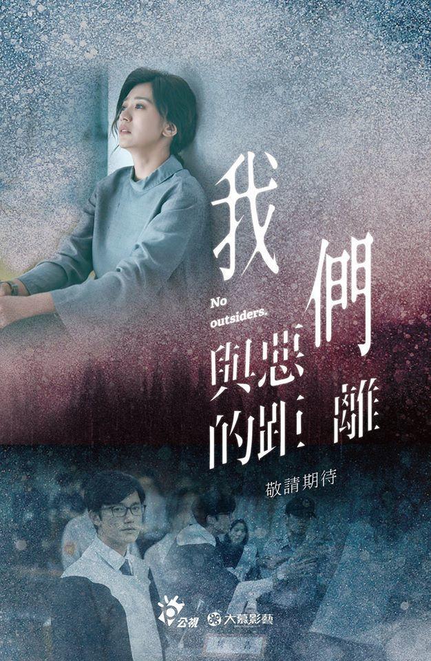 「我們與惡的距離」編劇呂蒔媛最新戲劇獲輔導金最高金額3600萬。圖/摘自臉書