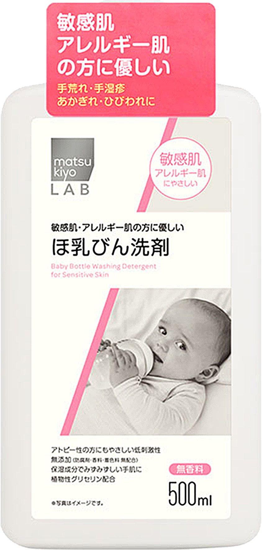 松本清獨家推出MK LAB低敏奶瓶清潔劑500ml,售價119元。圖/松本清提供