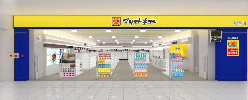 台灣松本清新竹1號店將於11月14日開幕,坐落於新竹Big City遠東巨城購物中心B1。圖/松本清提供