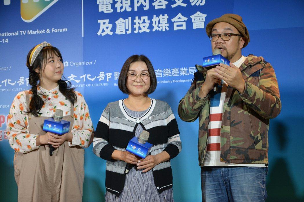 黃聖雅(左起)、吳秀珠、導演葉天倫出席台北電視節,為新戲「老姑婆的古董老菜單」宣...