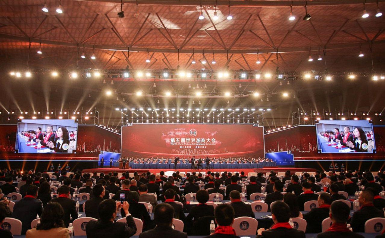 第五屆世界浙商大會,13日上午開幕。特派記者林宸誼/攝影