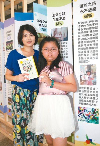 罹患罕病阿姆斯壯症候群的軒軒(右)與媽媽許嘉珍一同參與罕病20周年新書記者會,分...