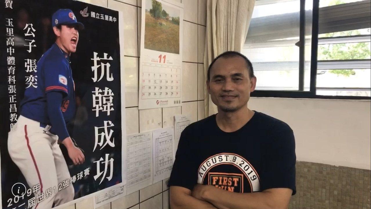 張奕的父親張正昌在花蓮玉里高中任教,對兒子的好表現非常開心。 記者王燕華/翻攝