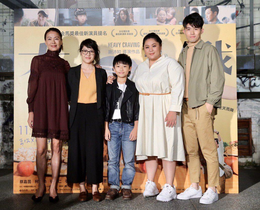 柯淑勤(左起)、導演謝沛如、張恩瑋、蔡嘉茵、張耀仁出席電影首映會。記者徐兆玄/