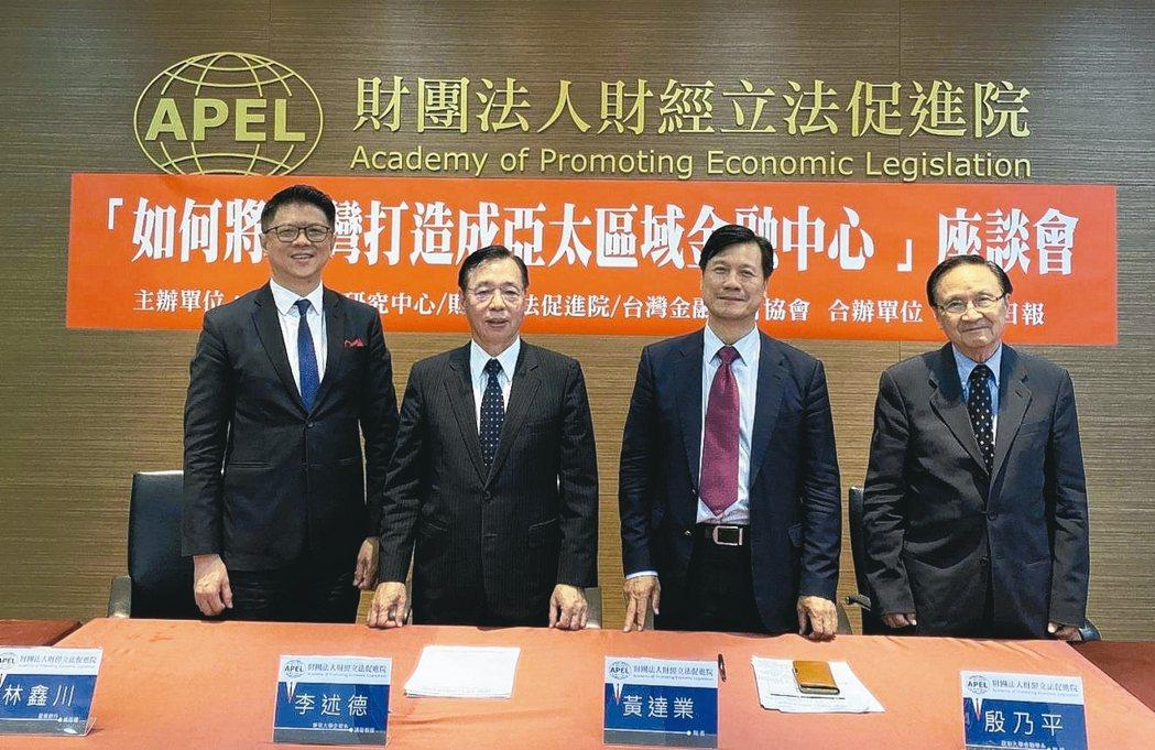 「如何將台灣打造成亞太區域金融中心」座談會於昨日舉行,圖左至右為星展銀行總經理林...