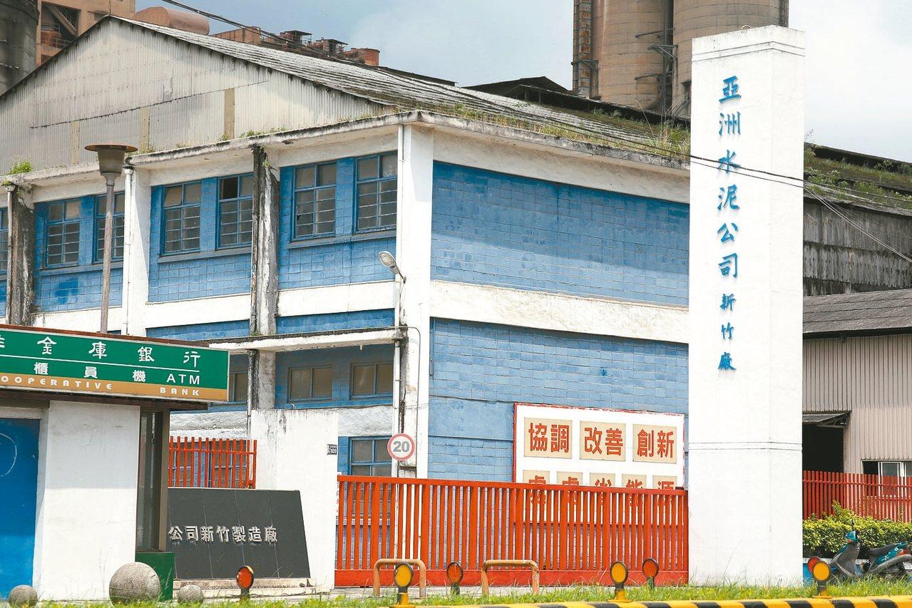 圖為亞泥公司新竹廠。 圖/聯合報系資料照片