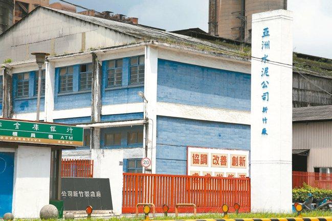 圖為亞泥公司新竹廠。 本報資料照片