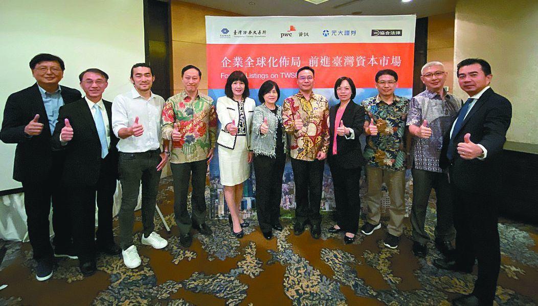證交所副總陳麗卿(中)率團前往印尼舉辦「前進台灣資本市場說明會」進行招商。 圖/...