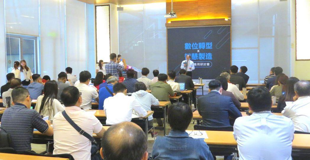 「數位轉型 X智慧製造-創新應用研討會」吸引百餘位南部企業參加。 李福忠/攝...
