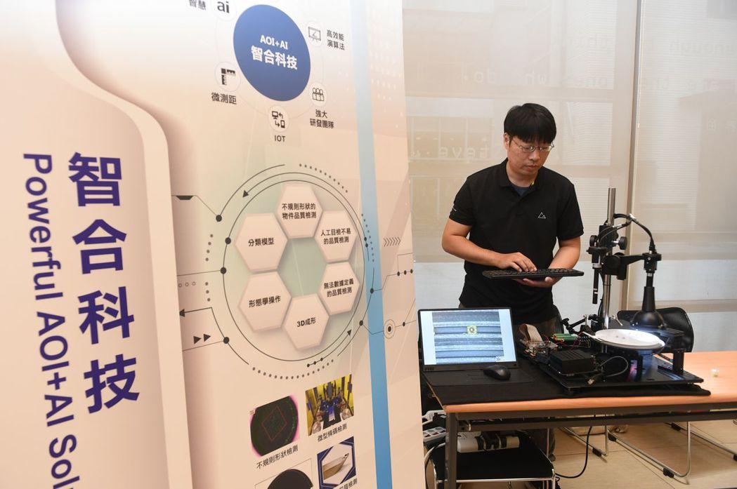 高雄在地,專精於工業AI解決方案的智合科技,現場展示運用AI的自動光學檢測設備,...