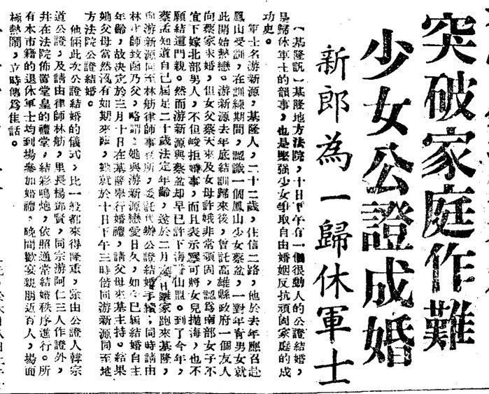 《聯合報》,1952年3月12日,第6版〈突破家庭作難 少女公證成婚 新郎為一歸...