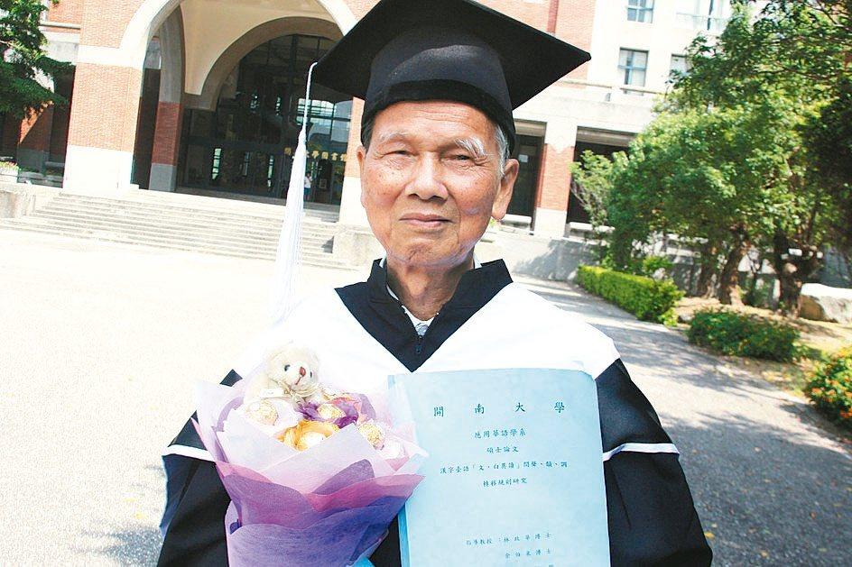 桃園市80歲退休老師呂理組以台語論文高分獲開南大學應用華語系碩士,畢業典禮獲頒終...