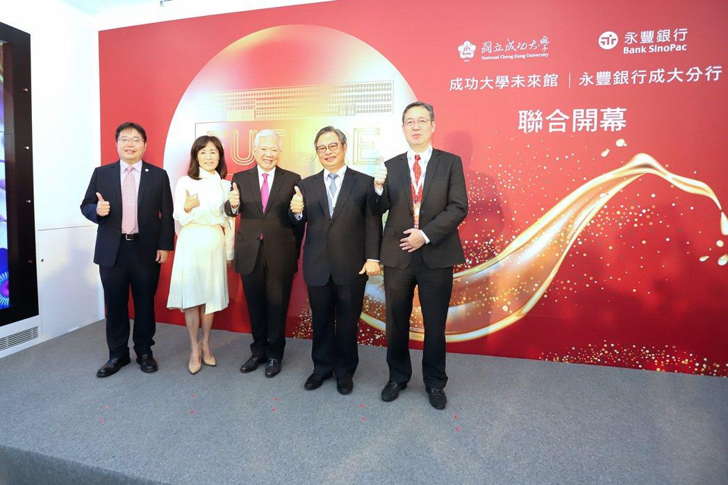 成功大學校長蘇慧貞(左二)、永豐金控前董事長何壽川為雙方合作站台。 彭子豪/攝影