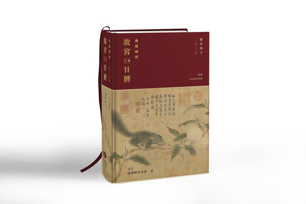 2020國寶故宮文物日曆。 台灣時代文化藝術基金會/提供。