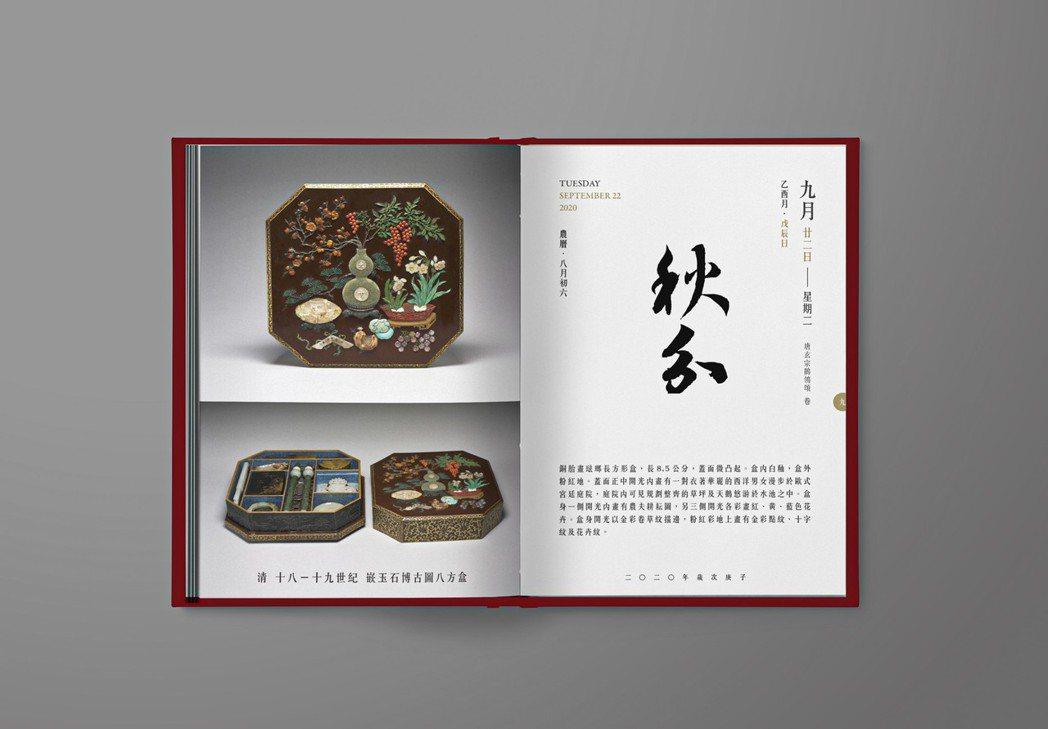 2020國寶故宮文物日曆內頁。 台灣時代文化藝術基金會/提供。
