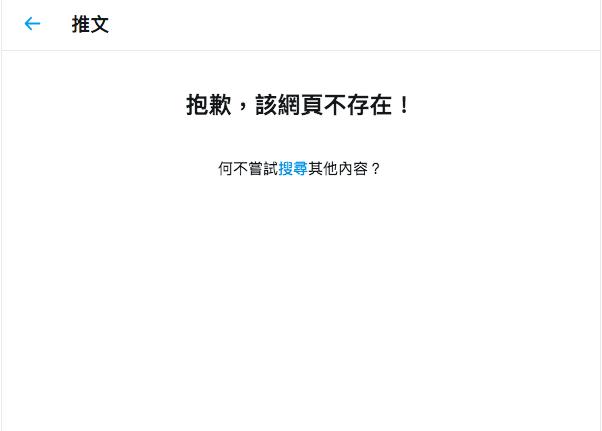 中共黨媒環球時報的官方推文,今天下午三時五十五分下架。圖翻攝自twitter