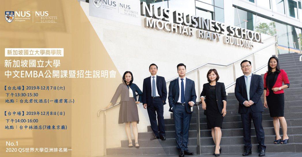新加坡-新國大EMBA (新加坡國立大學提供)