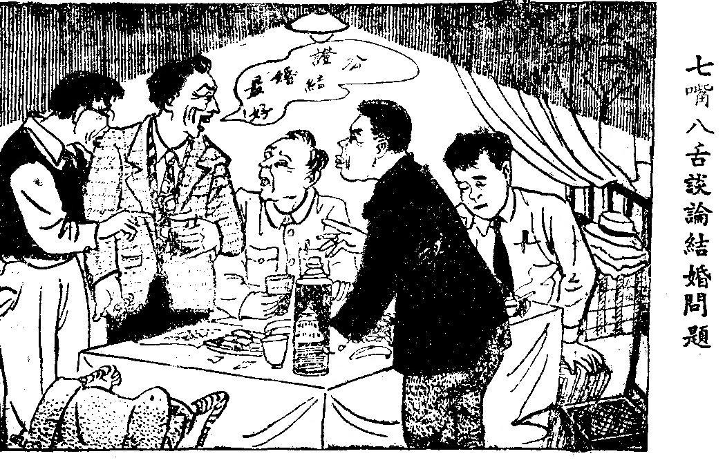 《聯合報》,1952年1月21日,第6版「終身大事在台灣」連載小說插圖,七嘴八舌...