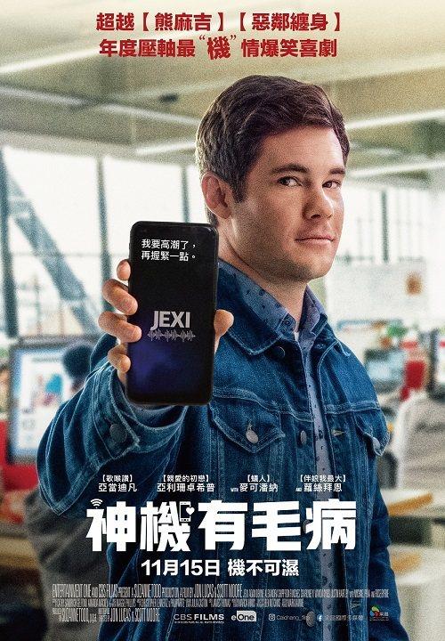 《神機有毛病》中文海報,11月15日上映