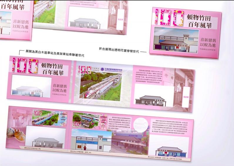 為慶祝屏東竹田建站100週年,台鐵局特別推出紀念套票,11月16日在台鐵竹田站開...