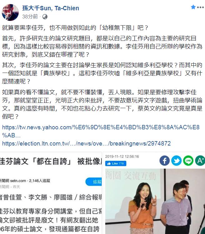 韓幕僚孫大千在臉書貼文為李佳芬論文護航。圖片翻攝孫大千臉書