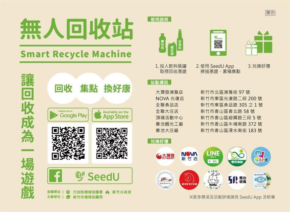 無人回收站活動方式公布於臉書,可搜尋「Seed U讓回收成為一場遊戲」。圖/新竹...