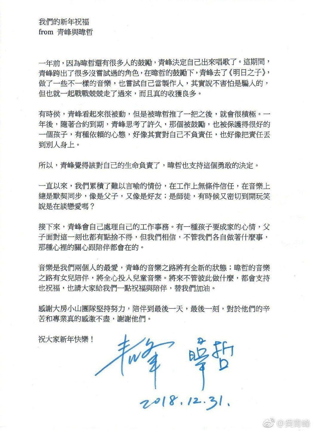 吳青峰、林暐哲去年發表結束合作的共同聲明。圖/摘自微博