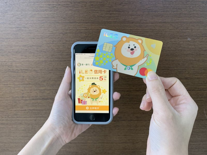 因應金融服務數位轉型潮流,一銀推出「iLEO 信用卡」,刷卡消費高達5%現金回饋,提供3期0利率與悠遊卡自動加值5%回饋等多重回饋,並搭配卡面設計炫彩可愛的小粉獅。圖/一銀提供