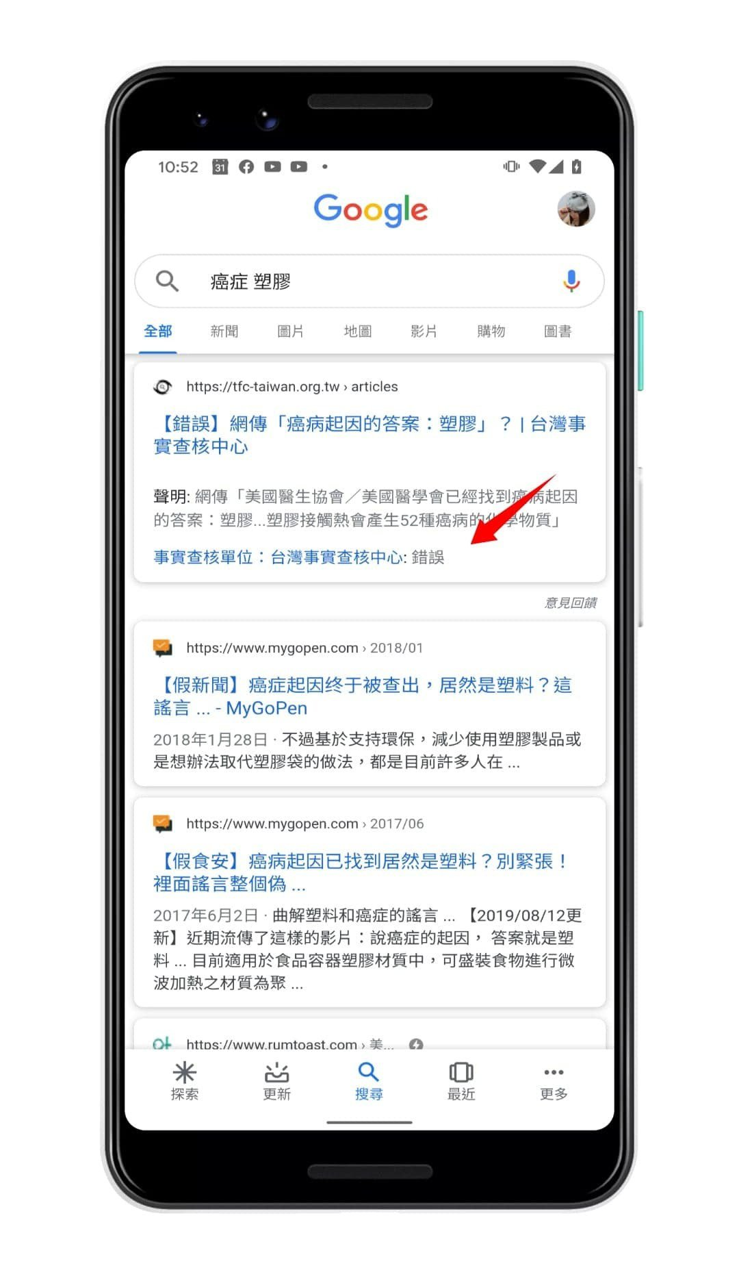 台灣事實查核中心及MyGoPen,都已正式採用事實查核標籤,讓民眾在使用Goog...