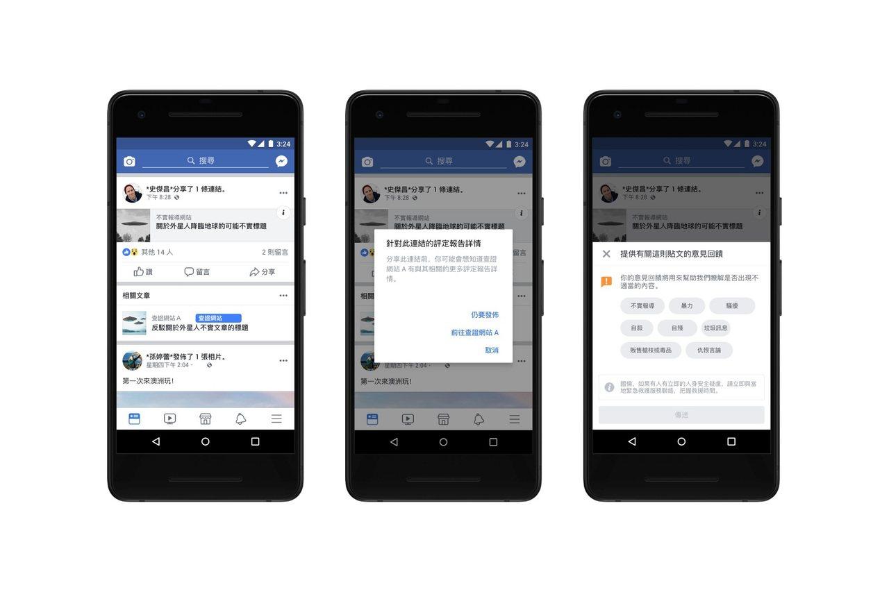 針對受到查證的內容,Facebook將以相關文章方式顯示於動態消息中,並讓用戶能...