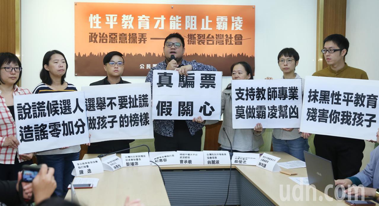 公民團體聯合召開「性平教育才能阻止霸凌、政治惡意操弄撕裂台灣社會」記者會,表示政...