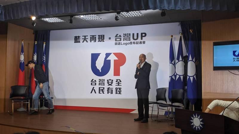 國民黨提名總統參選人韓國瑜今早在黨中央發表選戰主視覺設計。記者蔡佩芳/攝影