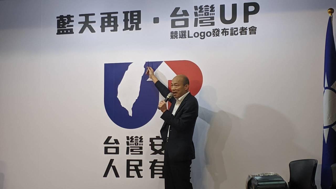 國民黨總統參選人韓國瑜發表競選主視覺設計「藍天再現,台灣UP」。記者蔡佩芳/攝影