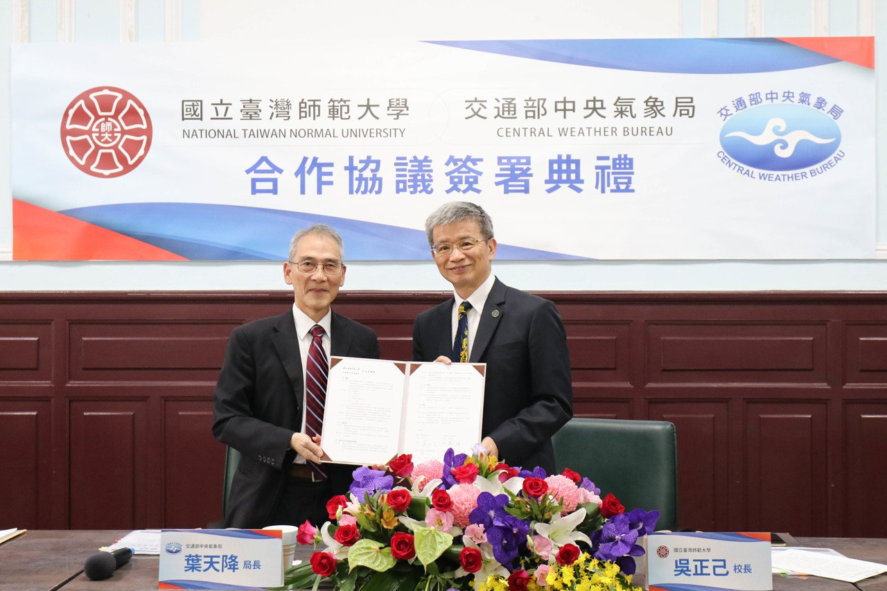 國立台灣師範大學校長吳正己(右)與交通部中央氣象局局長葉天降(左)簽署合作協議。...