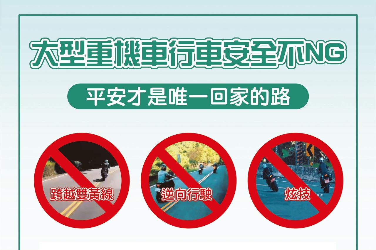 影/防禦駕駛觀念加完善護具 騎乘大型重機更安全