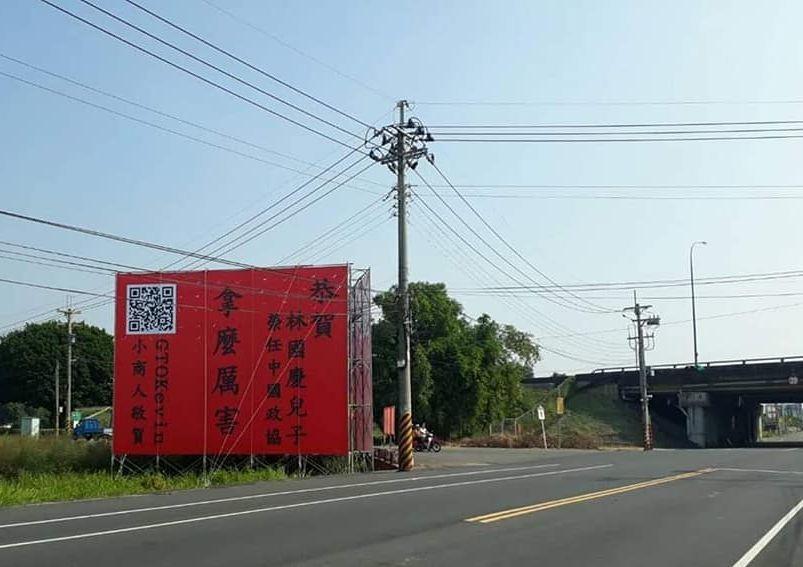 署名「小商人」大型選舉看板,寫「恭賀林國慶兒子榮任中國政委,拿麼厲害」,豎立在民...