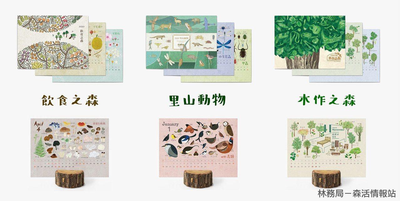 林務局2020年桌曆。圖/取自林務局臉書粉絲團