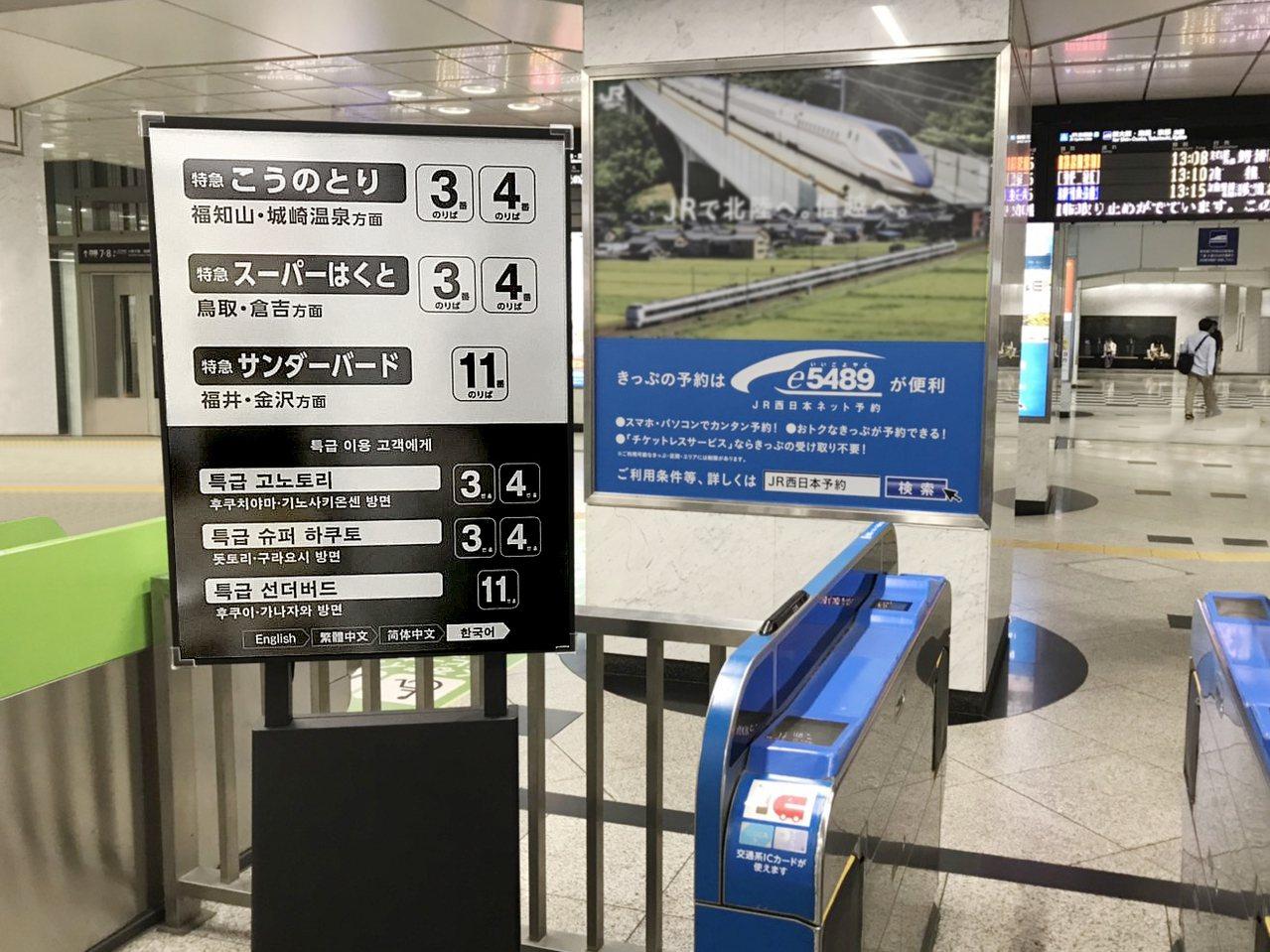 元太電子紙獲西日本旅客鐵道株式會社採用,打造智慧電子紙看板。圖/元太提供