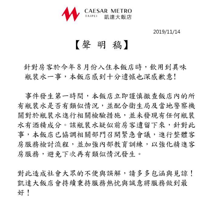 凱達大飯店今天發聲明表示遺憾與歉意。圖/取自凱達大飯店官網