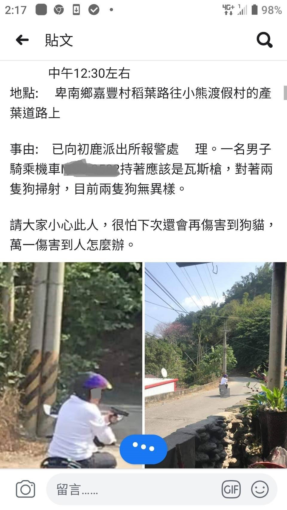 臉書社團「台東大小事(108年)」今天有PO文者張貼1名男子疑持著瓦斯槍對著2隻...
