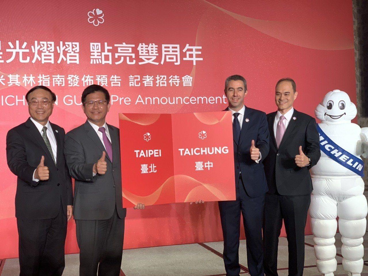 米其林指南即將結合台北、台中推出「「米其林指南台北.台中」。記者張芳瑜/攝影